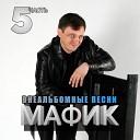 Мафик - Олегу светлой памяти друга Олежки Пастухова