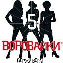 Воровайки - Воровские