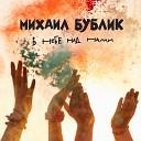 Бублик Михаил - В небе над нами