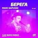 Макс Барских - Берега (Leo Burn Radio Edit)