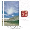 Chinese Symphonic Century - Mayila Kazakh Folk Song