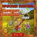 Металист Балалайкин (Укуренная Золотая Коллекция, том 10)