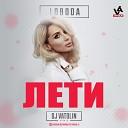 Музыка В Машину 2019 - Лобода - Лети (Dj Vatolin Remix)