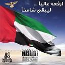 Alhan Band Al Amaratieh - Shukran Khalifa