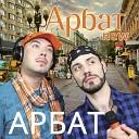 АРБАТ New - Арбат Radio Edit