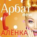 Арбат New - Аленка Radio Edit