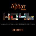 Арбат New feat Саша Ветер - Ночь Radio Edit