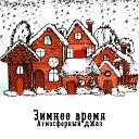 Explosion of Jazz Ensemble - Первый снег