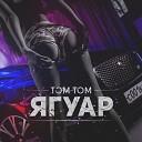 Tom Tom - Ягуар