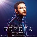 Макс Барских - Берега (Nezil remix)