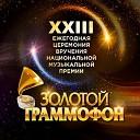 Золотой Граммофон 2018