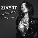 Zivert - Зеленые волны DJ Amor Remix