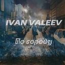 Ivan Valeev - По городу (2016)