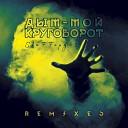 Дым - мой круговорот (Remixes)
