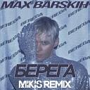 Макс Барских - Берега (Mikis Remix)