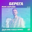 Макс Барских - Берега (Alex Shik  Buzzy Radio Edit)