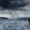 MATRANG - От Луны До Марса (Alkone Remix)