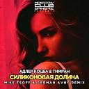 Адлер Коцба & Timran - Силиконовая долина (Mike Tsoff & German Avny Remix)