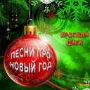 НОВОГОДНИЙ ХОРОВОД (Детский праздник)