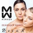 #2Маши - Босая (DJ Killjoy Radio Mix)