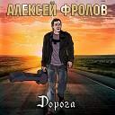 Алексей Фролов - Прости за все