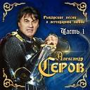 Александр Серов - Я хочу тебя видеть