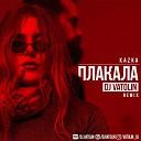 Kazka - Плакала Dj Vatolin Remix