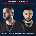 HammAli & Navai - Начальник, Не Хочу Работать (DJ Killjoy & Eugene Star Radio Mix)