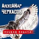 Александр Черкасов - Колдунья