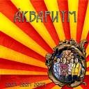 Аквариум - Народная песня из Паламоса