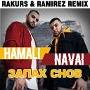HammAli & Navai - Запах Снов (Rakurs & Ramirez Radio Edit)