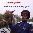 Офицеры - Ох Зина Зина
