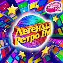 Легенды Ретро FM - 2018