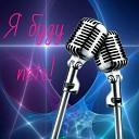 Я буду петь!