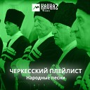 Черкесские народные песни (Адыгэ уэрэдыжьхэр)