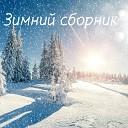 Зимний сборник