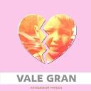 Vale Gran - Плюшевый мишка