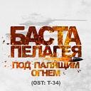 Баста feat. Пелагея - Под Палящим Огнем (OST Т-34)