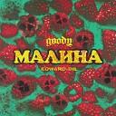 GOODY feat. Edward Bil - Малина