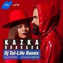 Музыка В Машину 2019 - СветояРА & Dj Tol-Life - Плакала  (Kazka Cover)