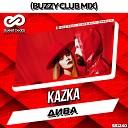 KAZKA - Дива (Buzzy Club Mix)