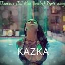 Kazka - Kazka & DJ Max Bestler Плакала
