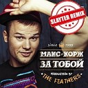 SЛАЙТЕR - Макс Корж - За Тобой (Slayter Remix)