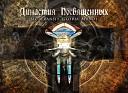 Sic Transit Gloria Mundi (CD2)