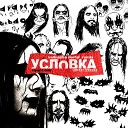 SQWOZ BAB - УСЛОВКА Valisasha Metal Remix