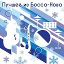 Most Relaxing Music Academy - Лучшее из Босса Нова