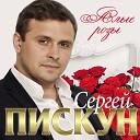 Сергей Пискун, Катя Бужинская - Если бы не ты