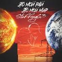 StaFFорд63 feat Дистайлова - Это мой рай это мой мир