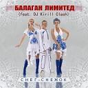 c - Oy Sneg Snezhok Kirill Clash Remix