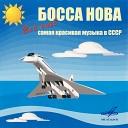 Босса Нова. Все еще самая красивая музыка в СССР